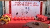 广西来宾市象州县石龙镇左村首届重阳敬老节活动