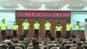 11湘核新材党支部(与时间赛跑)