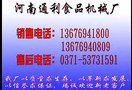 沧州面皮机、沧州米皮机价格、沧州河粉机厂家(不赚包退)