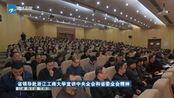 省领导赴浙江工商大学宣讲中央全会和省委全会精神