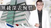 著名音乐人黎小田逝世 无线将协助其家人办理后事