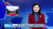 12-21盟行署与中国铁建大桥工程局集团有限公司签署《战略合作协议》