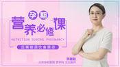 孕期营养-如何补充碘&VA