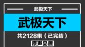 【有声小说】武极天下 全集2128 完结 百度云盘下载