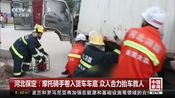[中国新闻]河北保定:摩托骑手卷入货车车底 众人合力抬车救人