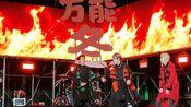 【ONER】武汉欢乐谷跨年演唱会【过敏】
