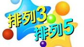 中国体育彩票排列3 排列5第20043期开奖直播