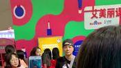 第十一届天翼展·未来生活创想中心:艾尼斯网红试镜间美妆教学