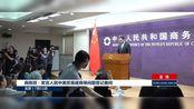 美国取消110种中国商品关税 商务部回应