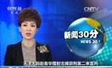 [新闻30分]天津大妈赵春华摆射击摊获刑案二审宣判:改判有期徒刑三年 缓刑三年