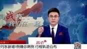 辽宁丹东新增1例确诊病例 行程轨迹公布
