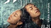 电影《少年的你》终定档,定档日期离上映仅差三天