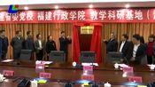 """省委党校、行政学院在武平县设立""""全国林改第一县""""课题研究"""