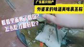 广东云浮新兴乡村习俗,冬至节吃美味大粽子,里面裹满了啥东西?