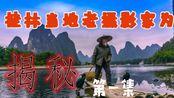 广西桂林阳朔当地老摄影师为您揭秘桂林20元背景中的老翁