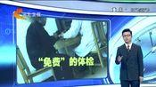 """[看今朝]""""免费体检""""有陷阱 石家庄灵寿县:免费体检 竟有如此好事?"""