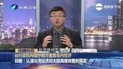 邱毅:台行政机构提纾困方案救岛内经济 须认清三点现实