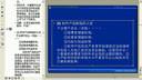 计算机法09-视频教程-西安交大-要密码请到www.Daboshi.com