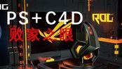用PS+C4D制作一款华硕耳机合成作品
