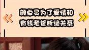 演员请就位演员请就位:颜卓灵为了爱情要和有钱老爸断绝关系?要黄俊捷领结婚证?