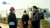 刘伟在驻马店市检查督导疫情防控工作 不折不扣落实疫情防控部署 维护群众生命安全身体健康