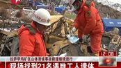 拉萨:找到21名遇难者遗体 防疫工作已展开
