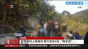 """厦门:疫情期间上路飙车,警方查处6名""""飙车党"""""""