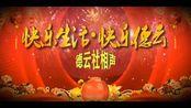 德云社相声04.16《百兽图》烧饼 曹鹤阳