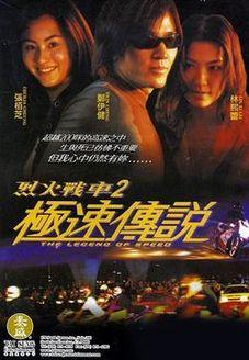 烈火战车2(极速传说)