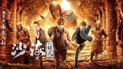 《盗墓笔记》系列之《沙海》,吴邪再现江湖!