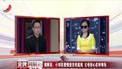 金牌调解胡剑云认为小刘在爱情中是没有底线