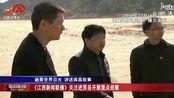 《江西新闻联播》关注进贤县开展重点巡察
