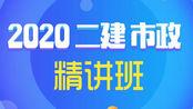 2020年二建市政精讲22(桥梁支座、伸缩装置安装技术02)