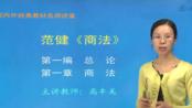 【书乐学堂】2021年考研范健《商法》第4版视频精讲