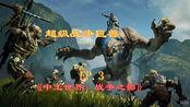 【刘老湿】中土世界#3超级战争巨兽