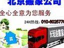 {60257768}北京到都匀物流公司/货运公司