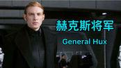 【达斯·饭团】《银河英雄传》赫克斯将军