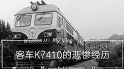 魅力本桓 普速为王 2019回忆录 K7410(五女山-本溪)的生死 DF4D+25/22B