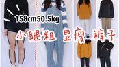 【158cm50.5kg】八条平价显瘦裤子分享|小腿粗微胖|学生党|小个子显瘦穿搭丨均价几十