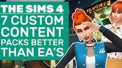 【葡萄吃月饼搬运】模拟人生系列mod分享: 七个比EA制作还精良的cc mod by Rock Paper Shotgun