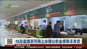 16日起南京可网上办理公积金提取还房贷
