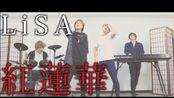 【にーちゃん×fixsodia】紅蓮華 LiSA【鬼灭之刃OP翻唱/演奏】