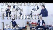 【にーちゃん×fixsodia】Phantom Joke / UNISON SQUARE GARDEN [Band Cover]