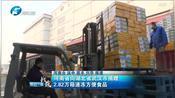 视频,河南省向湖北省武汉市捐赠2.82万箱速冻方便食品