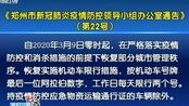 《郑州市新冠肺炎疫情防控领导小组办公室通告》 (第22号)