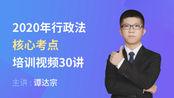 2020行政法核心考点-9、具体行政行为的失效-谭达宗