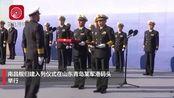 南昌舰入列!海军055型万吨级驱逐舰入列