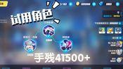 【崩坏3】模拟作战室 试用角色月魂+贝贝龙+阿湿波41500+手残攻略(含操作说明)