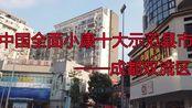 疫情前成都双流区,热闹又繁华,不愧是中国全面小康十大示范县市