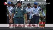 印尼将提交亚航空难初步报告-20150128看东方-凤凰视频-最具媒体品质的综合视频门户-凤凰网